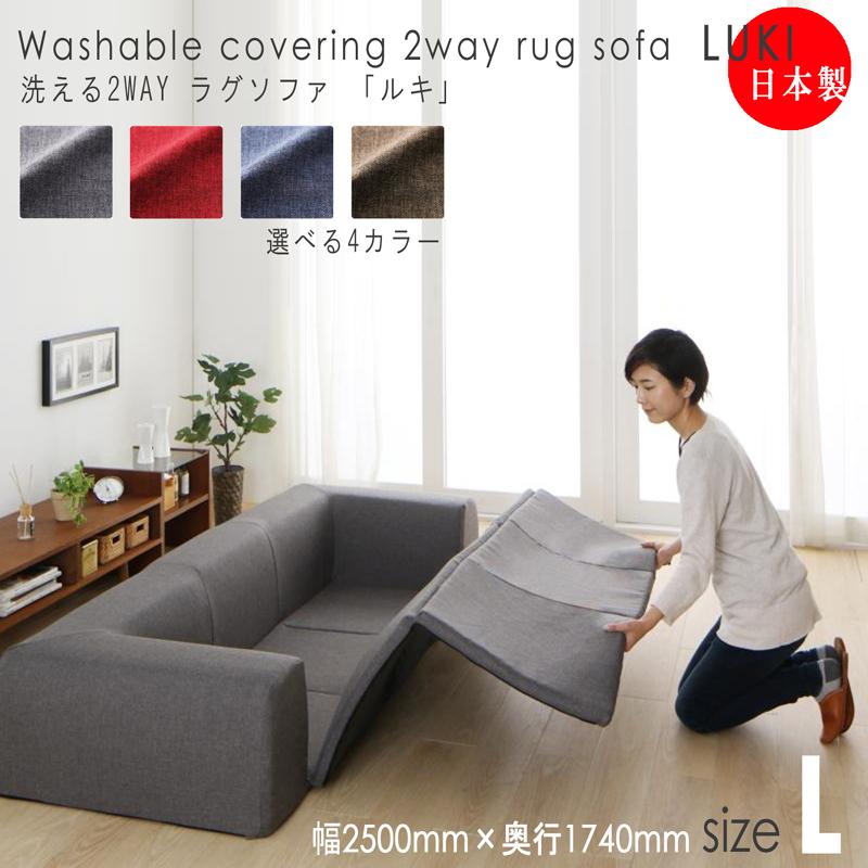 商品名| 洗えるラグソファLUKI(ルキ)Lサイズカラー| 4色対応サイズ| 幅250 奥行174 高さ35cm生産国| 国産 日本製主素材| ポリエステル100%・ウレタンフォームカバーリング Lサイズ Sサイズの2サイズ対応
