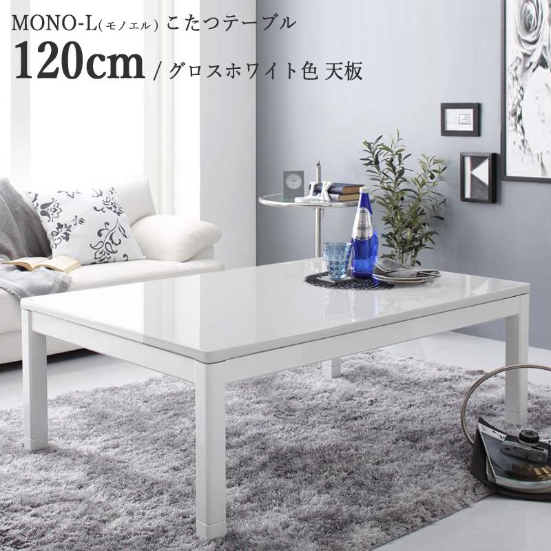 商品名| こたつテーブル MONO-L 幅120cm ローテーブルサイズ| 幅 120 奥行 80 高さ 42 cmカラー| グロスホワイト色(天板) 生産国| ベトナム指定メーカー鏡面仕上げ長方形 おしゃれ リビングテーブルシンプルモダン デザイン 大型コタツ 継脚タイプ