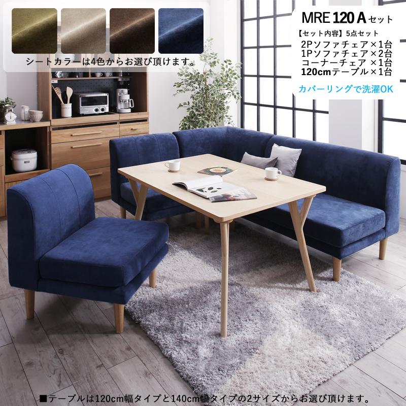 商品名| MRE120A カフェスタイルダイニング5点セット材 料| テーブル/アッシュ(突板)チェア/布張り(カバーリング)北欧テイスト ウレタン塗装 テーブル脚部 天然木無垢材
