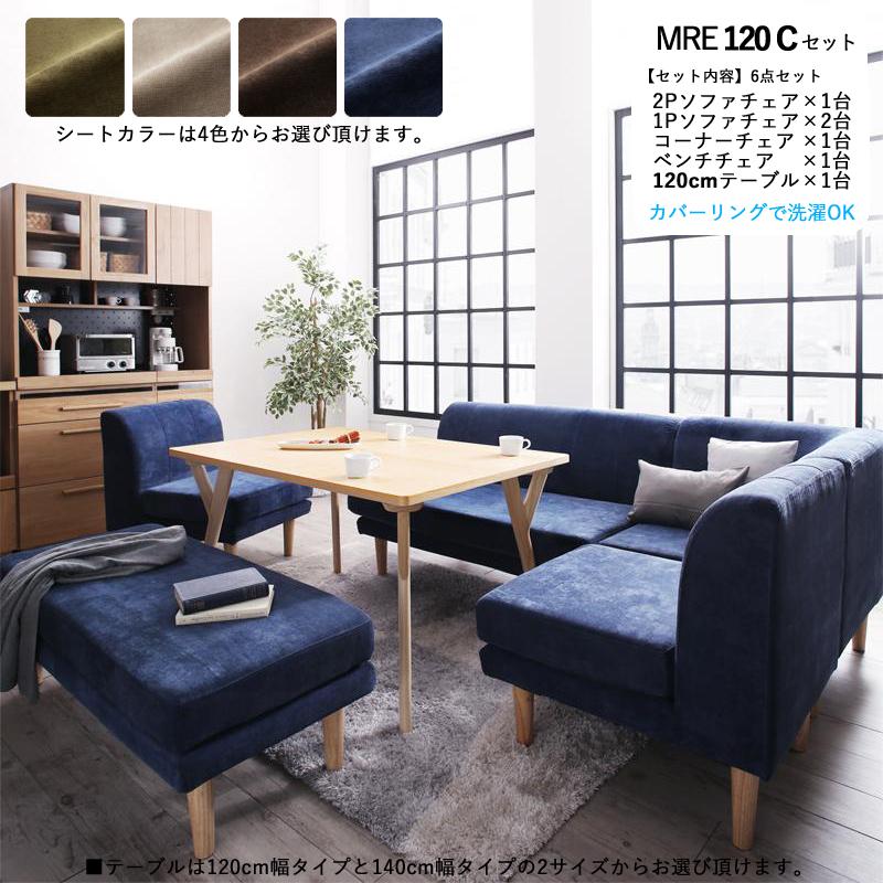 商品名| MRE120C カフェスタイルダイニング6点セット材 料| テーブル/アッシュ(突板)チェア/布張り(カバーリング)北欧テイスト ウレタン塗装 テーブル脚部 天然木無垢材