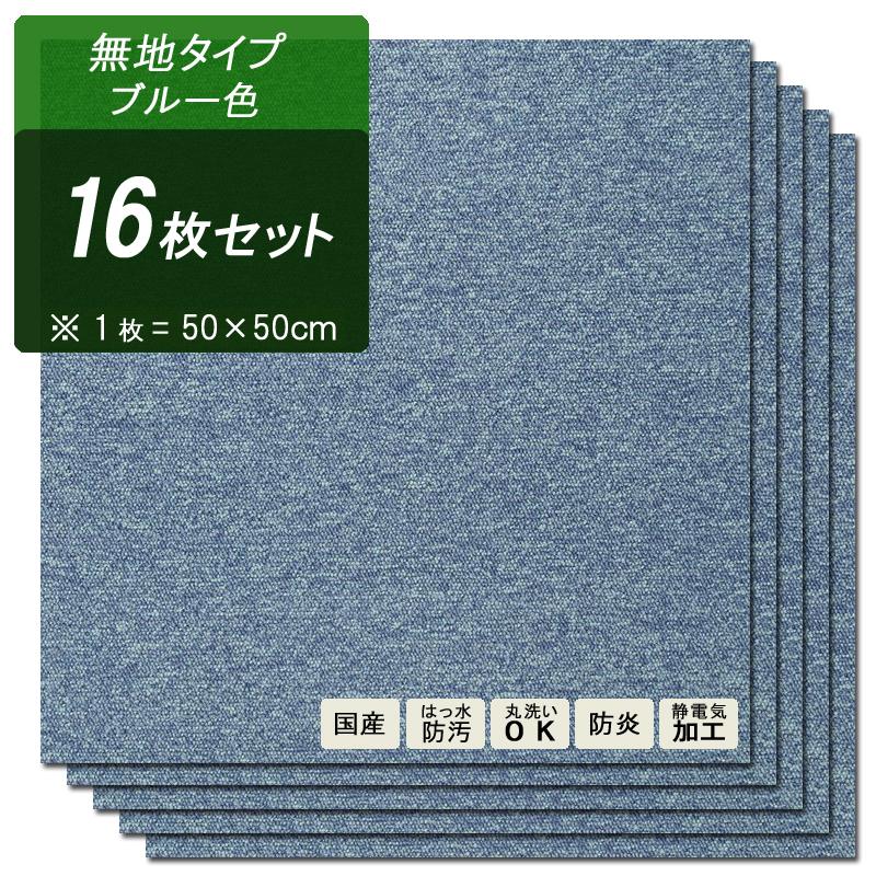 商品名| RC-TC・50 × 50cm 16枚セット タイルカーペットカラー| 無地 ブルー色生産国| 安心の 国産 日本製主素材| (毛足)ナイロン100%(裏地)塩化ビニール100%レイアウトは自在 ラグ 絨毯はっ水・防汚・防炎・静電気抑制洗える・床暖房対応