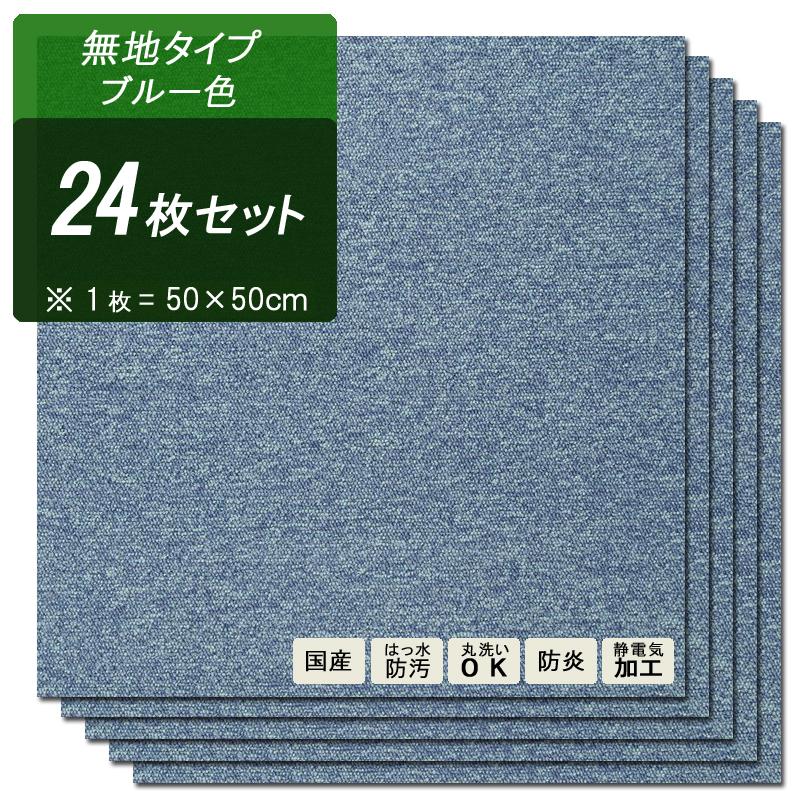 商品名  RC-TC・50 × 50cm 24枚セット タイルカーペットカラー  無地 ブルー色生産国  安心の 国産 日本製主素材  (毛足)ナイロン100%(裏地)塩化ビニール100%レイアウトは自在 ラグ 絨毯はっ水・防汚・防炎・静電気抑制洗える・床暖房対応