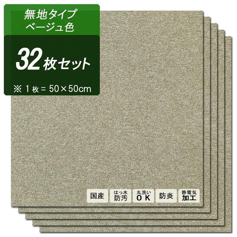 商品名  RC-TC・50 × 50cm 32枚セット タイルカーペットカラー  無地 ベージュ色生産国  安心の 国産 日本製主素材  (毛足)ナイロン100%(裏地)塩化ビニール100%レイアウトは自由自在 ラグ 絨毯はっ水・防汚・防炎・静電気抑制洗える・床暖房対応