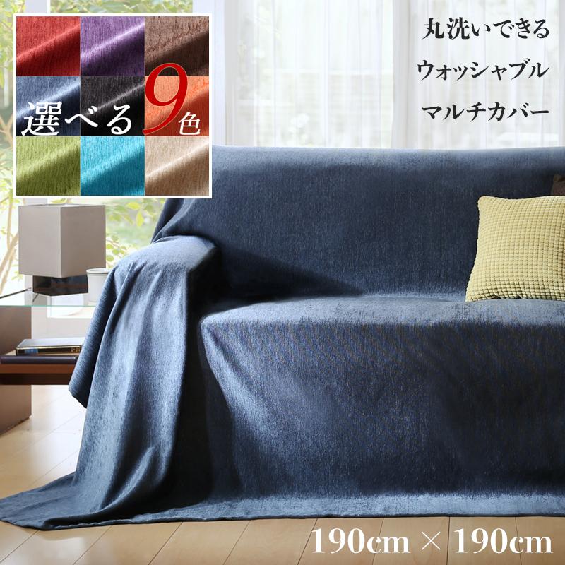 商品名| 人気の洗えるマルチカバーSEKカラー| 9色対応サイズ| 幅190 奥行190 cm (Sサイズ)主素材| ポリエステル100%Lサイズ Sサイズの2サイズコタツ布団カバー テーブルクロス ベッド掛けカバー ソファカバー※各家具本体は付属しておりません。