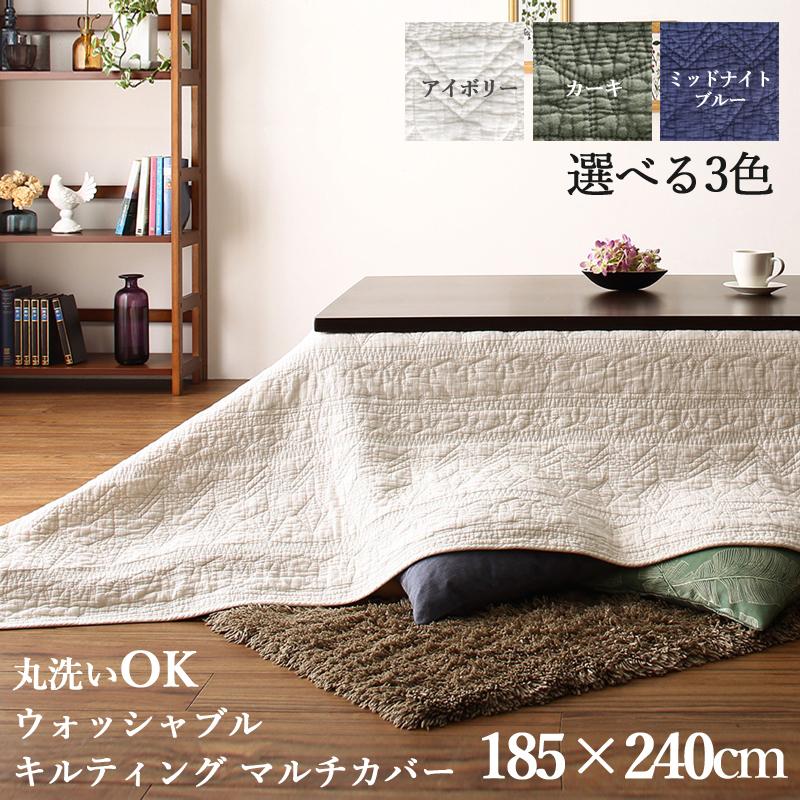 商品名| 洗えるコットンマルチカバーSHNカラー| 3色対応サイズ| 240×185 cm Lサイズ主素材| コットン100%Lサイズ Mサイズ Sサイズの3サイズ対応テーブルクロス ベッド掛けカバー ソファカバー※こたつ本体は付属しておりません。