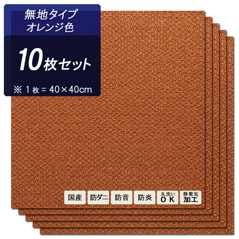 商品名| SLT・40 × 40cm 10枚セット タイルカーペットカラー| 無地 オレンジ色生産国| 安心の 国産 日本製主素材| ポリプロピレン100%(裏地)吸着加工素材レイアウトは自在 ラグ 絨毯防音・防ダニ・防炎・静電気抑制加工・床暖房対応