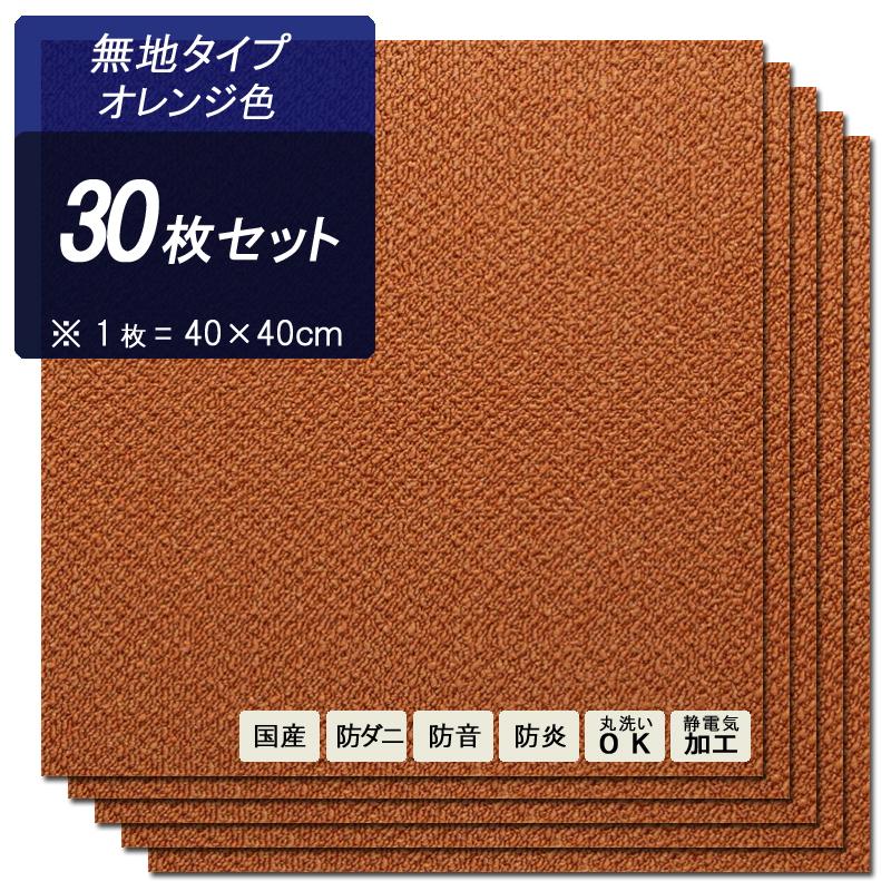 商品名| SLT・40 × 40cm 30枚セット タイルカーペットカラー| 無地 オレンジ色生産国| 安心の 国産 日本製主素材| ポリプロピレン100%(裏地)吸着加工素材レイアウトは自在 ラグ 絨毯防音・防ダニ・防炎・静電気抑制加工・床暖房対応