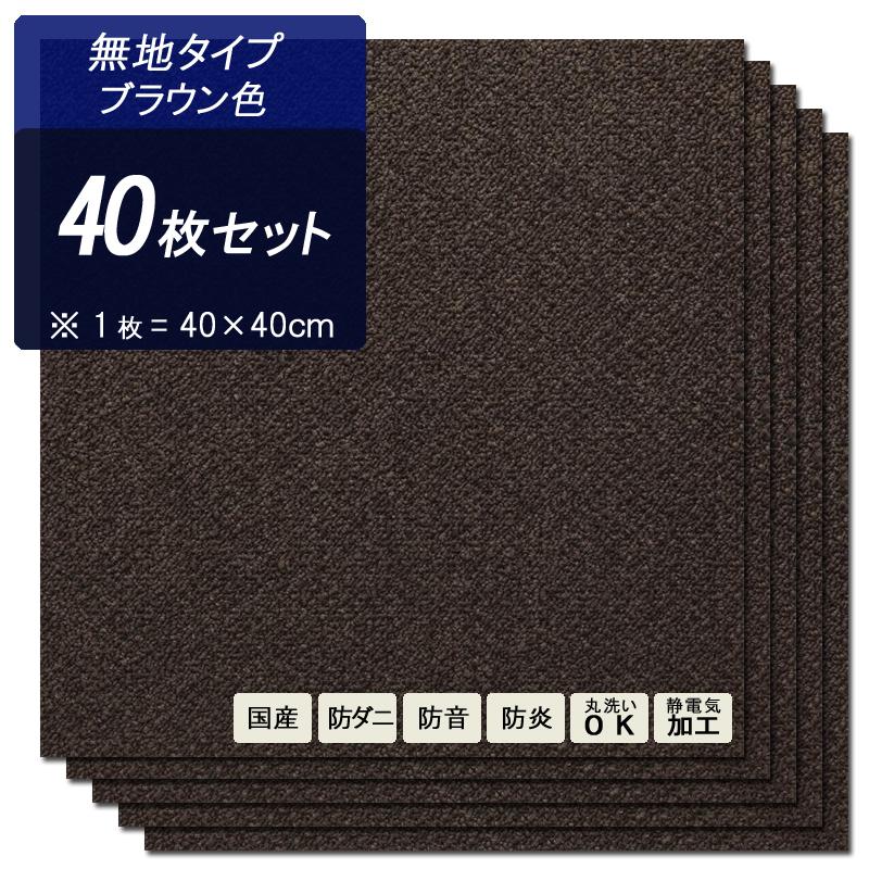 商品名| SLT・40 × 40cm 40枚セット タイルカーペットカラー| 無地 ブラウン色生産国| 安心の 国産 日本製主素材| ポリプロピレン100%(裏地)吸着加工素材レイアウトは自在 ラグ 絨毯防音・防ダニ・防炎・静電気抑制加工・床暖房対応