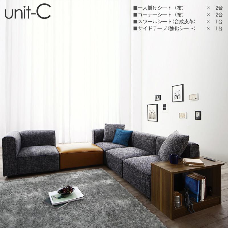 商品名| UN-DユニットタイプCセット コーナーソファカラー| 2色対応主素材| ポリエステル 合成皮革 ウレタンフォームお部屋のスタイルに合わせて変化可能レイアウト自由自在 サイドテーブ付き※1年保証付き モダン 北欧 sofa 4人掛け 3人掛け