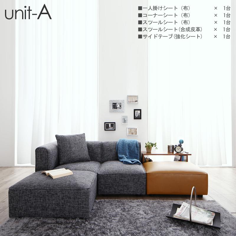 商品名| UN-DユニットタイプAセット コーナーソファカラー| 2色対応主素材| ポリエステル 合成皮革 ウレタンフォームお部屋のスタイルに合わせて変化可能レイアウト自由自在 サイドテーブ付き※1年保証付き モダン 北欧 sofa 4人掛け 3人掛け