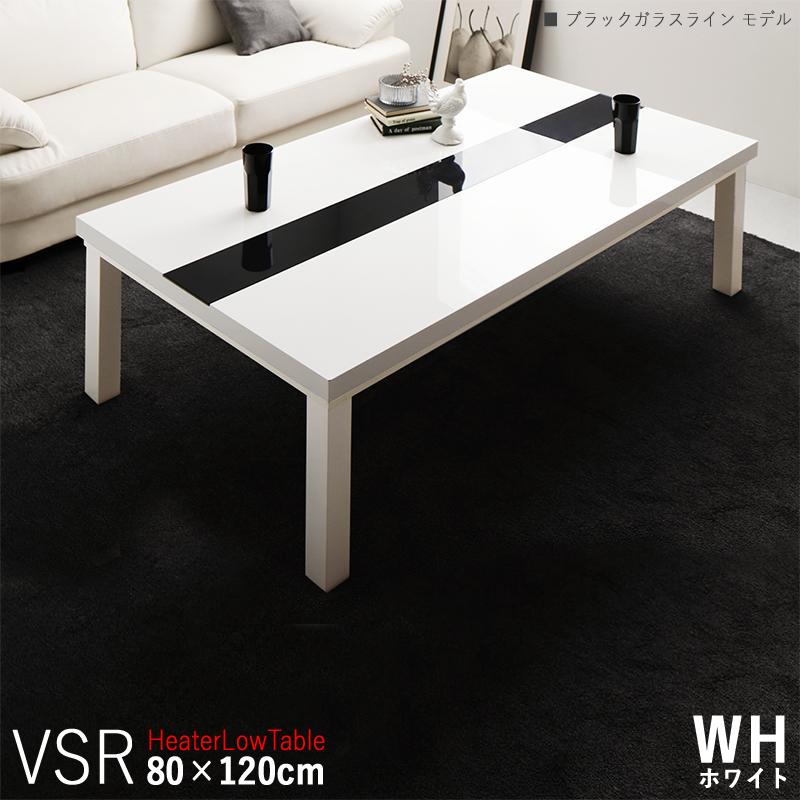 商品名| こたつテーブル VSR 幅120cm ローテーブルサイズ| 幅 120 奥行 80 高さ 40 cmカラー| ホワイト色/ブラックガラスライン 生産国| ベトナムシンプルモダン デザイン 大型コタツ 長方形 ガラス