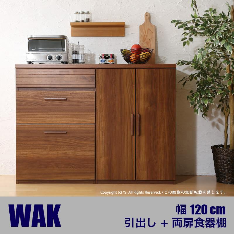 商品名 WAK キッチンカウンター 120cm幅Dタイプ・引き出し+両扉食器棚カラー ウォールナット ブラウンサイズ 幅120 奥行40 高さ90cm生産国 国産 日本製ワイド カウンター レンジ台キッチン収納 食器棚 ロータイプ キッチンボード