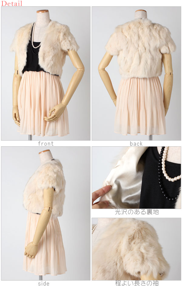 In popular color stock! One piece leather used in our only this price! wedding wedding formal party! A skin using ラビットファーボレロ.