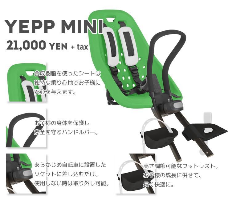(お買い物マラソン)YEPP Mini 前乗せ ステム取付タイプ カワイイ自転車用チャイルドシート