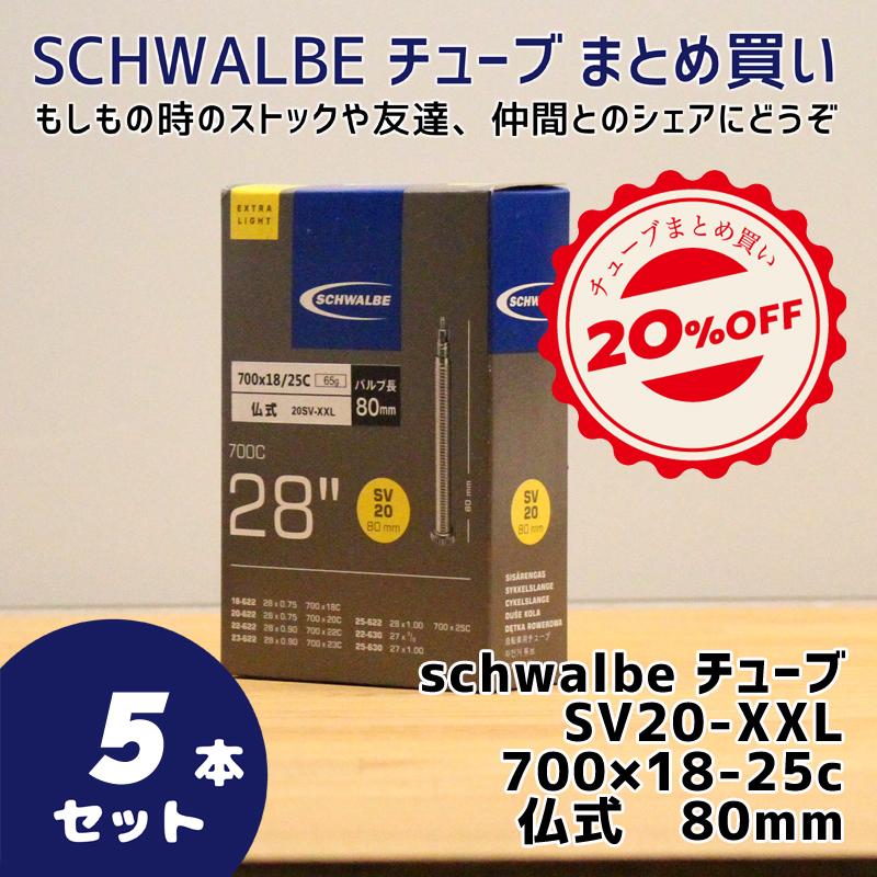 【まとめ買い5本】SCHWALBE シュワルベ チューブ SV20-XXL 仏式80mm 700×18-25c用チューブ グランピー