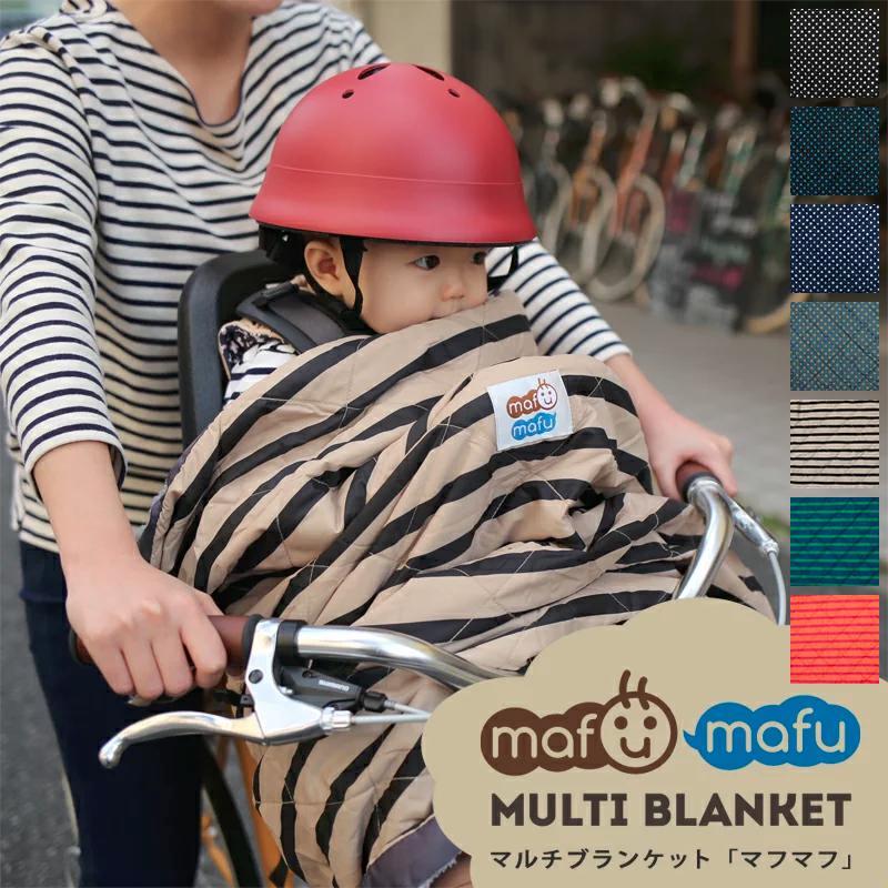 【yeppにぴったり】mafumafu MULTI BLANKET - マフマフ マルチブランケット