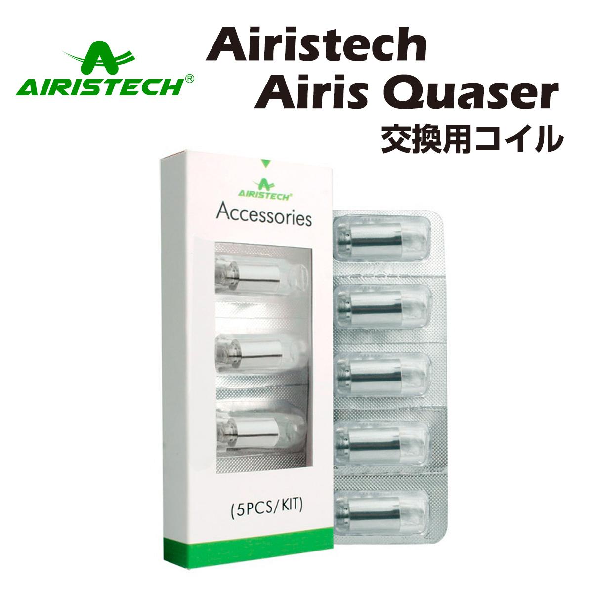 CBD ワックス wax パウダー ダブ 510スレッド対応 送料無料 Airistech クエーサー cbd airis 実物 交換用コイル ワックス専用ヴェポライザー アイリス Quaser 高級な 5個入