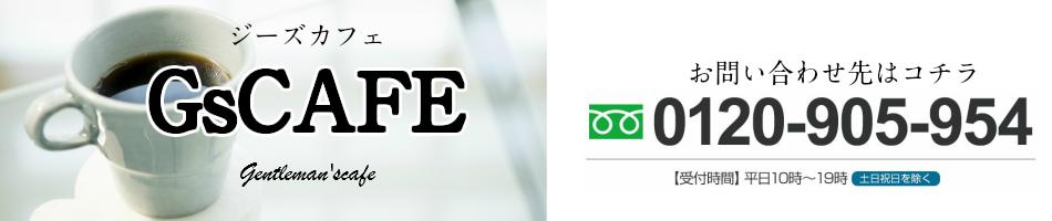 GsCAFE:男性サプリメント販売店