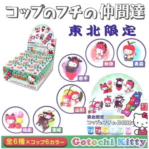コップのフチ×キティコラボコップのフチの仲間達(2017)東北限定バージョン(Koppu no fuchiko)(東北限定キティ6種入り)+(グラス6柄6種)(BOX入り×12個入り)送料無料