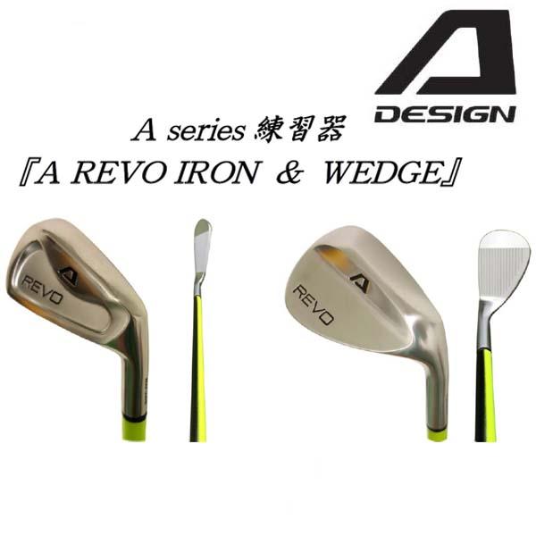 A DESIGN GOLF / AデザインゴルフA series 練習機 A REVO IRON & WEDGE【送料無料】