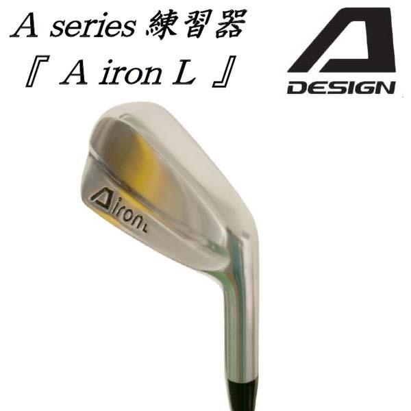 A DESIGN GOLF / AデザインゴルフA series 練習機 A iron L【送料無料】