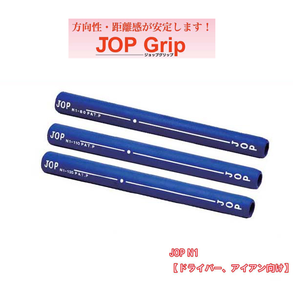 【2016年新商品】JOP GRIP/ジョップグリップN1-80 N1-110 N1-135 (10本)ドライバー・アイアン用グリップJOPグリップ【送料無料】