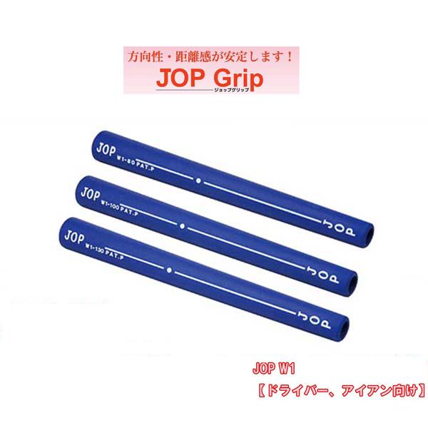 【2016年新商品】JOP GRIP/ジョップグリップW1-80 W1-100 W1-130 (6本)ドライバー・アイアン用グリップJOPグリップ【送料無料】