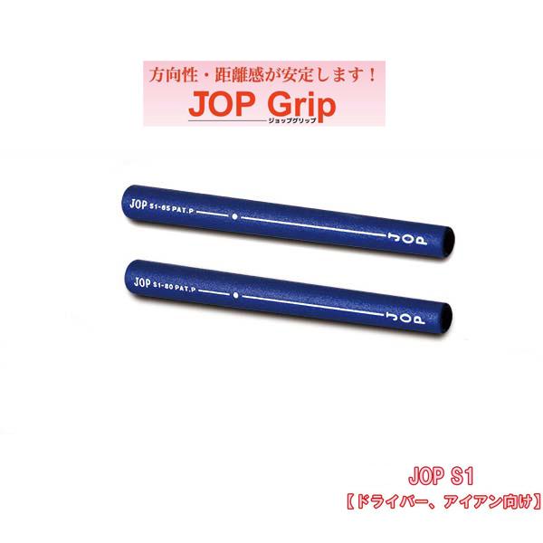 【2017年新商品】JOP GRIP/ジョップグリップS1-65 S1-80 (6本)ドライバー・アイアン用グリップJOPグリップ【送料無料】