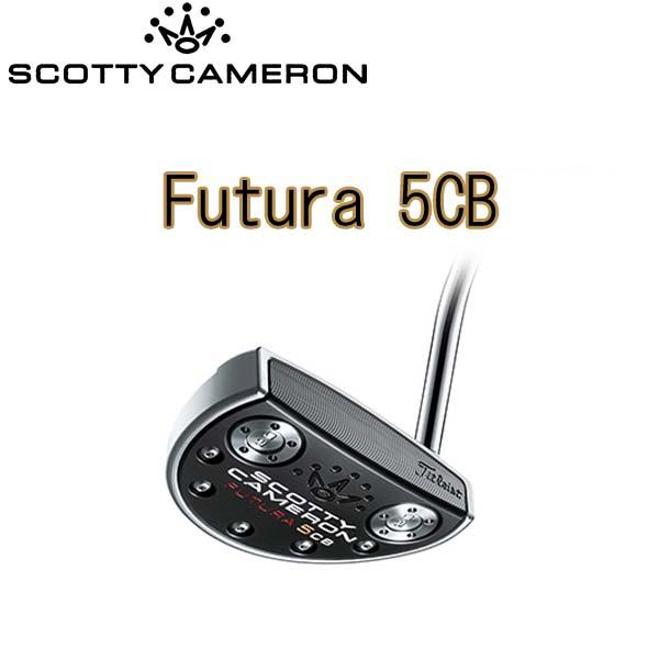 【2017年モデル】スコッティキャメロンFutura5CB/フューチュラ5CBScotty Cameron Futura 5CB【日本正規品】【送料無料】