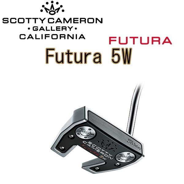 【2017年モデル】スコッティキャメロンFutura5W/フューチュラ5WScotty Cameron Futura 5W【日本正規品】【送料無料】