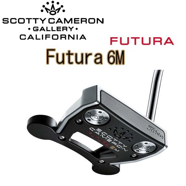 【2017年モデル】スコッティキャメロンFutura6M/フューチュラ6MScotty Cameron Futura 6M【日本正規品】【送料無料】