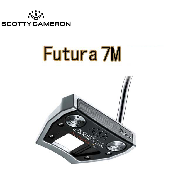 【2017年モデル】スコッティキャメロンFutura7M/フューチュラ7MScotty Cameron Futura 7M【日本正規品】【送料無料】