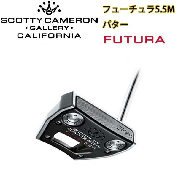 【2017年追加モデル】スコッティキャメロンFutura5.5M/フューチュラ5.5MScotty Cameron Futura 5.5M【日本正規品】【送料無料】