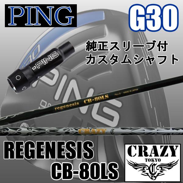 ずっと気になってた PING G30 純正スリーブ付 カスタムシャフトピン G30 ドライバー用スリーブ 装着CRAZY/クレイジー REGENESIS CB-80LS【送料無料】, 籐心 9738db44