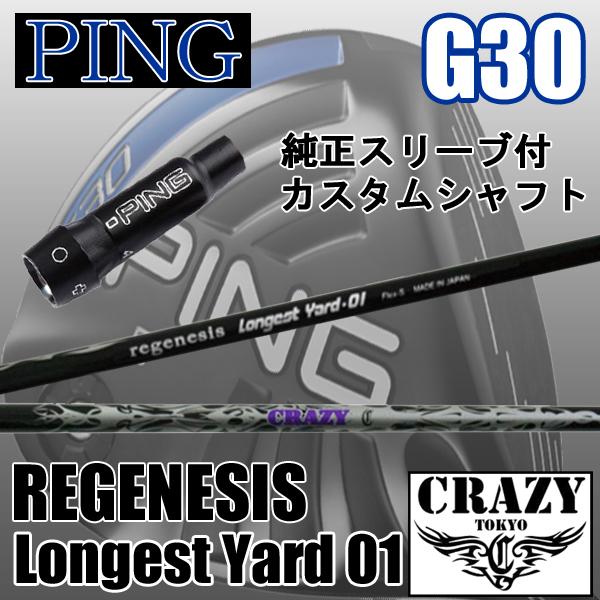 PING G30 純正スリーブ付 カスタムシャフトピン G30 ドライバー用スリーブ 装着CRAZY/クレイジー REGENESIS Longest Yard 01/ロンゲストヤード LY-01【送料無料】