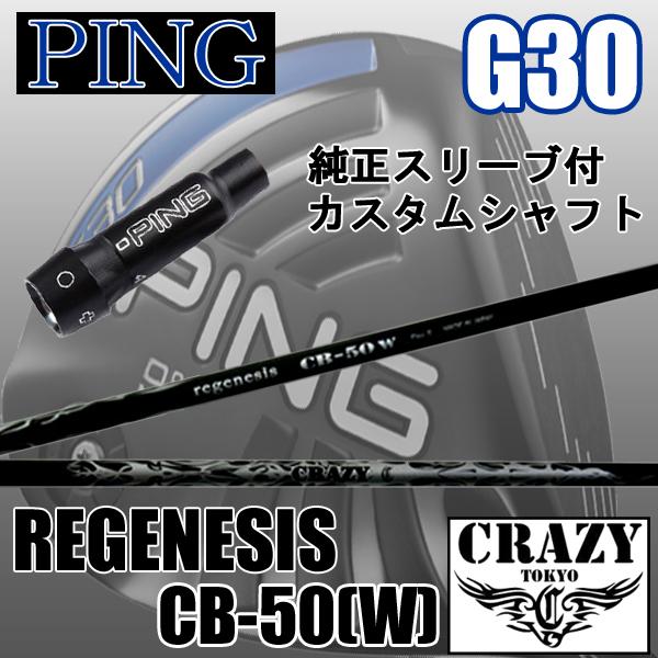 PING G30 純正スリーブ付 カスタムシャフトピン G30 ドライバー用スリーブ 装着CRAZY/クレイジー REGENESIS CB-50W/CB-50(W)【送料無料】