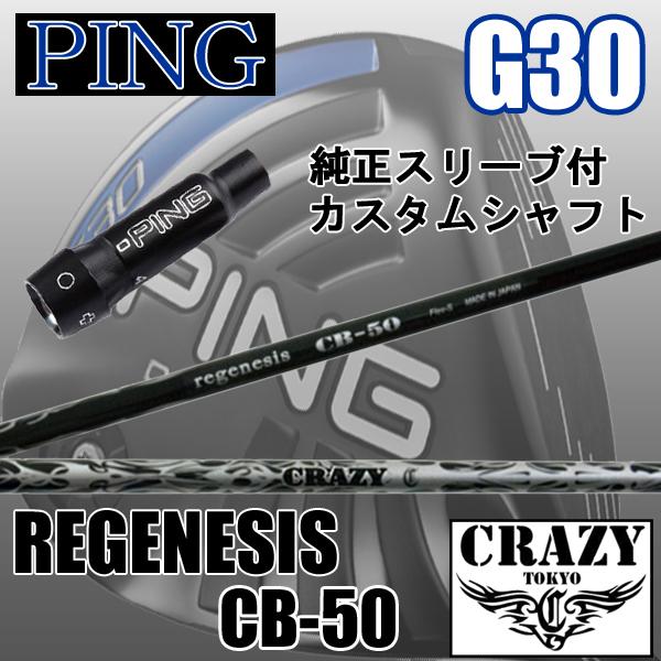 PING G30 純正スリーブ付 カスタムシャフトピン G30 ドライバー用スリーブ 装着CRAZY/クレイジー REGENESIS CB-50【送料無料】