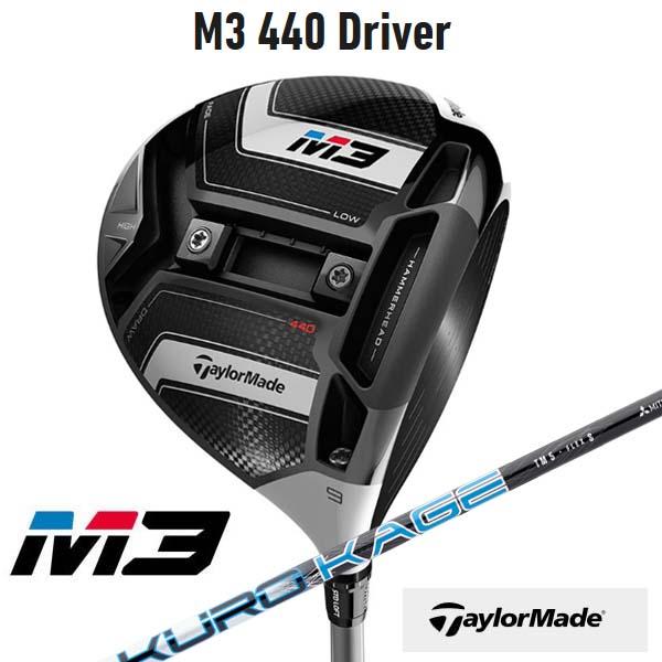 【2018年日本正規モデル】 TaylorMade M3 440 DRIVER KUROKAGE TM5 テーラーメイド エムスリー 440ドライバー クロカゲ 1W/DR 【送料無料】