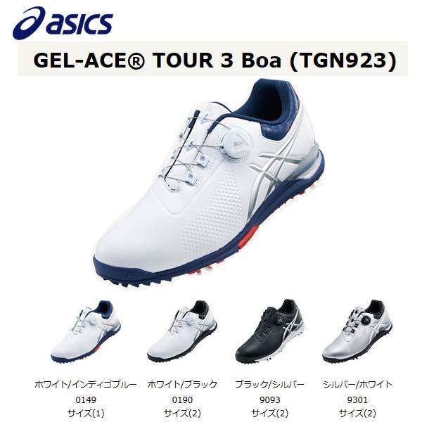 【激安大特価!】  ASICS/アシックス ゲルエース Boa ツアー3 ツアー3 ボア TGN923 GEL-ACE TOUR 3 3 Boa ゴルフシューズ 3E【送料無料】, タカハギシ:f973a869 --- fabricadecultura.org.br