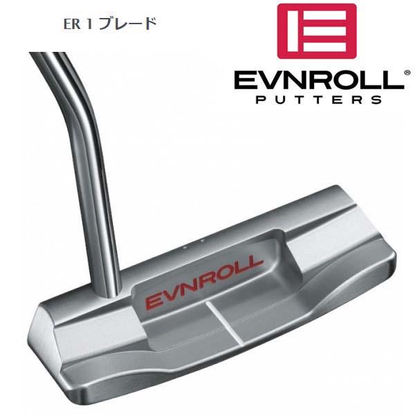 EVNROLL/イーブンロール ER1 BLADE PUTTER ER 1 ブレードパター 【送料無料】【日本正規品】【ブレードモデル】