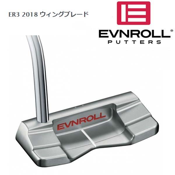 EVNROLL/イーブンロール ER3 WING BLADE PUTTER ER 3 ウィングブレードパター ノンテーパー1.2グリップ 【送料無料】【日本正規品】【フレアーバックブレードモデル】