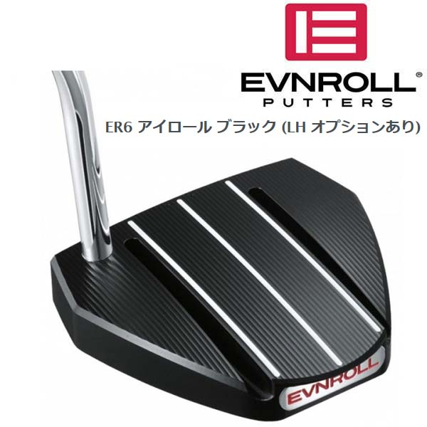 EVNROLL/イーブンロール ER6 iROLL BLACK PUTTER ER 6 アイロールブラックパター 【レフティーモデルあり/左用/LH】 【送料無料】【日本正規品】【マレットモデル】