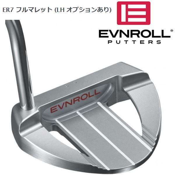EVNROLL/イーブンロール ER7 FULL MALLET PUTTER ER 7 フルマレットパター 【レフティーモデルあり/左用/LH】 【送料無料】【日本正規品】【フルサイズマレットモデル】