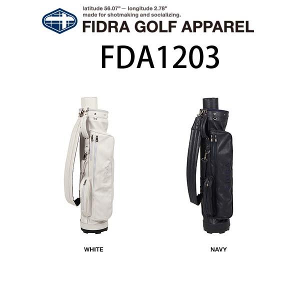 【即納分あり】【2018年モデル】 フィドラ/FIDRA 7.5型 ハーフキャディバッグ FDA1203 47インチ対応 7~8本収納 【送料無料】