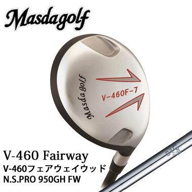 Masda Golf/マスダゴルフ V460フェアウェイウッド NSプロ950GH FWV-460 FW【送料無料】