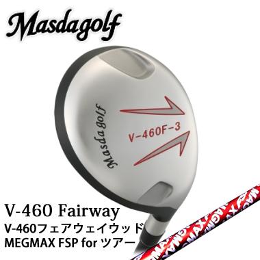 Masda Golf/マスダゴルフ V460フェアウェイウッド MAGMAX for ツアーV-460 FW【送料無料】