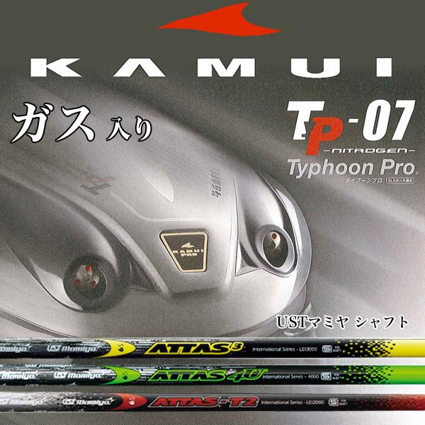 【カスタム】【2013】KAMUI/カムイ窒素ガス入りタイフーンプロ TP-07 ニトロゲンドライバー/1W/DRUSTマミヤ シャフト装着アッタス4U/アッタス3/アッタスT2tp07 nitrogen【送料無料】