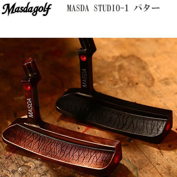 Masda Golf/マスダゴルフ スタジオ1パター STUDIO-1/STUDIO1 PUTTERブラックオキサイド/銅メッキ仕上げ 【受注生産モデル】【送料無料】