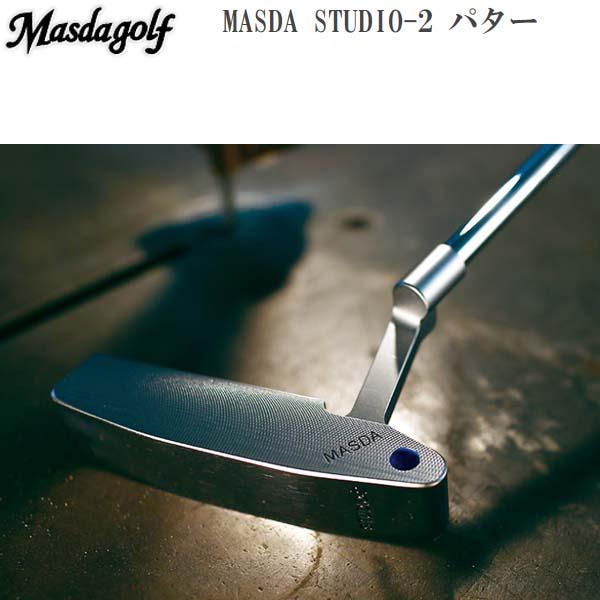 Masda Golf/マスダゴルフ スタジオ2パター STUDIO-2/STUDIO2 PUTTERニッケルクローム/ブラックオキサイド/銅メッキ仕上げ 【受注生産モデル】【送料無料】