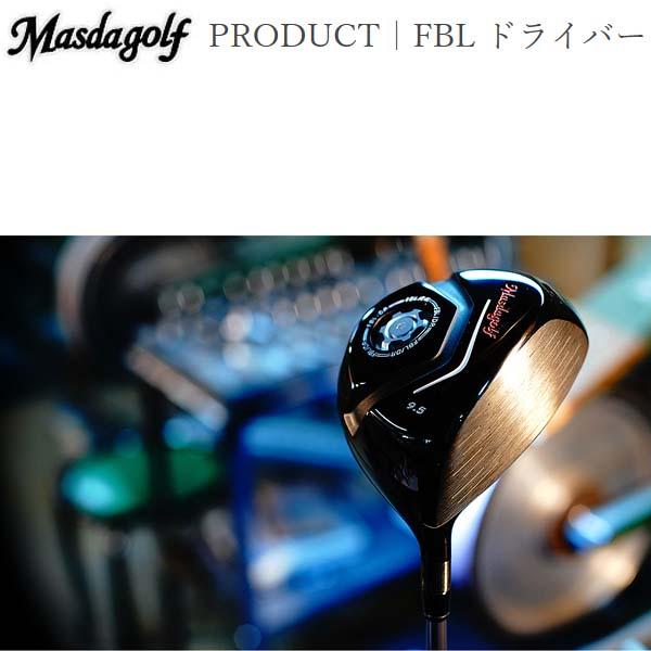 Masda Golf/マスダゴルフ FBL ドライバー/Driver MAGMAX EZ-12 【送料無料】
